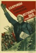 Vintage Russian poster - Join the ranks of the VKP (Communist party)
